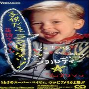 "Jordy It's Tough To Be A Baby Japan 3"" CD single Promo"