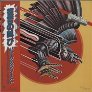 Click here for more info about 'Judas Priest - Screaming For Vengeance + poster'