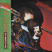 Click here for more info about 'Judas Priest - Stained Class'