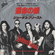 Click here for more info about 'Judas Priest - [Take These] Chains'