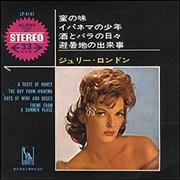 Click here for more info about 'Julie London - A Taste Of Honey EP'