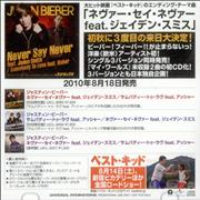 Click here for more info about 'Justin Bieber - Never Say Never'