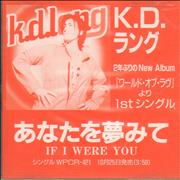 K.D. Lang If I Were You USA CD single Promo