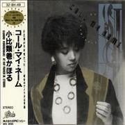 Click here for more info about 'Kahoru Kohiruimaki - Call My Name'