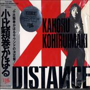 Click here for more info about 'Kahoru Kohiruimaki - Distance + CD Holder'