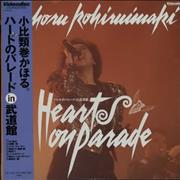 Click here for more info about 'Kahoru Kohiruimaki - Hearts On Parade I & II'