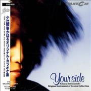 Click here for more info about 'Kahoru Kohiruimaki - Your Side'