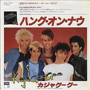 Click here for more info about 'Kajagoogoo - Hang On Now - 1983 Calendar Sleeve'