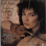 Click here for more info about 'Kate Bush - Running Up That Hill - EX'
