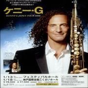 Click here for more info about 'Kenny G - Japan Tour 2006 - Set Of Two Handbills'