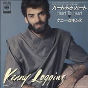 Click here for more info about 'Kenny Loggins - Heart To Heart - White label + Insert'