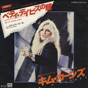 Click here for more info about 'Kim Carnes - Bette Davis Eyes'