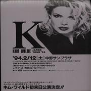 Click here for more info about 'Kim Wilde - Japan Tour '94'