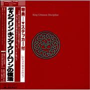 King Crimson Discipline + Sticker Japan vinyl LP