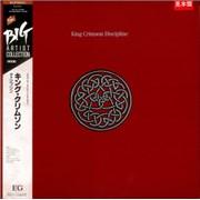 King Crimson Discipline Japan vinyl LP Promo