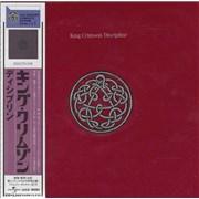 King Crimson Discipline Japan CD album
