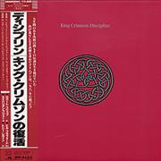 King Crimson Discipline Japan vinyl LP