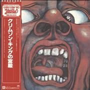 King Crimson In The Court Of The Crimson King Japan vinyl LP