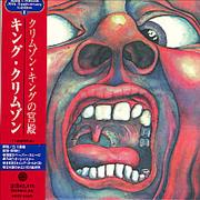 King Crimson In The Court Of The Crimson King Japan CD album Promo