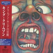 King Crimson In The Court Of The Crimson King Japan CD album