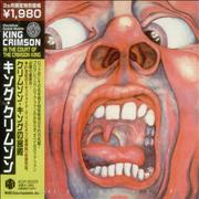 King Crimson In The Court Of The Crimson King Japan CD album