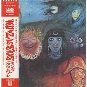 King Crimson In The Wake Of Poseidon Japan vinyl LP