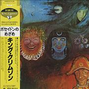 King Crimson In The Wake Of Poseidon Japan vinyl LP