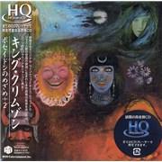 King Crimson In The Wake Of Poseidon Japan CD album Promo