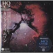 King Crimson Islands Japan CD album