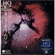 King Crimson Islands Japan CD album Promo