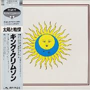 King Crimson Lark's Tongue In Aspic Japan vinyl LP