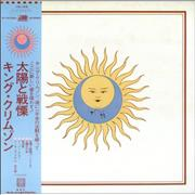 King Crimson Larks' Tongues In Aspic Japan vinyl LP