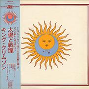 King Crimson Larks Tongues In Aspic Japan vinyl LP Promo