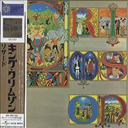 King Crimson Lizard Japan CD album Promo