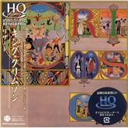 King Crimson Lizard Japan CD album Promo