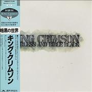 Click here for more info about 'King Crimson - Starless And Bible Black'