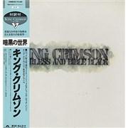 King Crimson Starless And Bible Black Japan vinyl LP