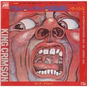 """King Crimson The Court Of The Crimson King Japan 7"""" vinyl Promo"""