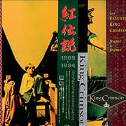 King Crimson The Essential King Crimson - Frame By Frame Japan box set Promo