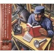 King Crimson The Nightwatch - Live At Amsterdam '73 Japan CD album