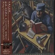 Click here for more info about 'King Crimson - The Nightwatch'