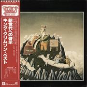 King Crimson The Young Person's Guide To King Crimson Japan 2-LP vinyl set