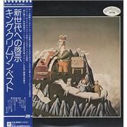 King Crimson The Young Person's Guide To King Crimson Japan 2-LP vinyl set Promo