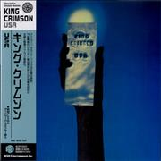 King Crimson USA Japan CD album