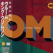 King Crimson Vrooom Japan CD album Promo