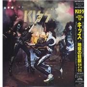 Kiss Alive! Japan 2-LP vinyl set