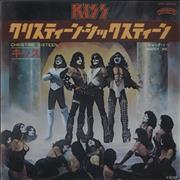 "Kiss Christine Sixteen Japan 7"" vinyl"