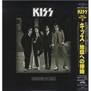 Kiss Dressed To Kill Japan vinyl LP
