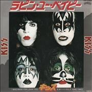 Click here for more info about 'Kiss - I Was Made For Lovin' You'