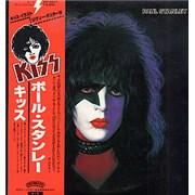 Kiss Paul Stanley + Obi Japan vinyl LP